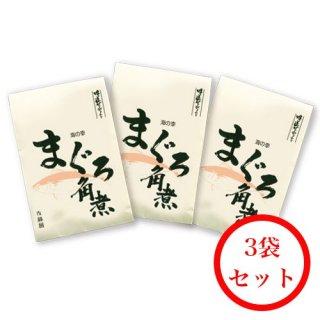 【お買い得】まぐろ角煮(160g×3袋)
