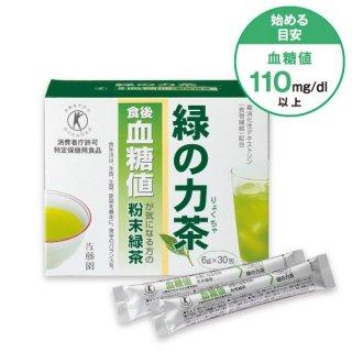 緑の力茶「血糖値」(30包/約30食分)
