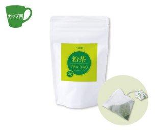 粉茶ティーバッグ(2g×30コ)