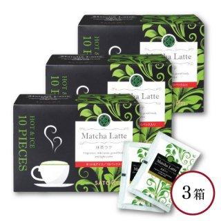 【お買い得】抹茶ラテ(3箱)