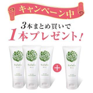 【キャンペーン】ハンドクリーム「茶らら」3本+1本