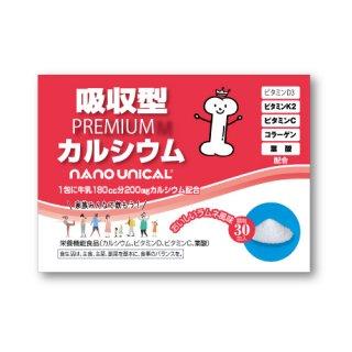吸収型PREMIUMカルシウム