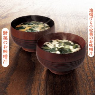佐藤園のお味噌汁