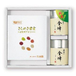 【新茶】【贈答用】金峰100g帯缶2本+きらめき果実7種