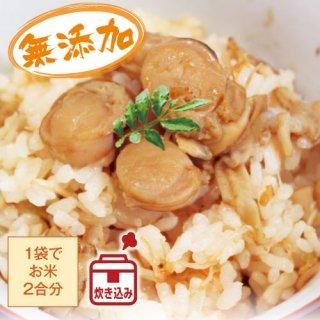 炊き込み御膳「ほたて」(2合分)