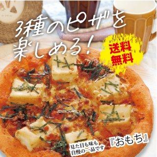 【冷凍】佐藤園のてづくりピザ