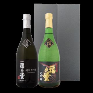 【送料550円】 福無量 純米大吟醸&大吟醸 720ml×2本 ギフト