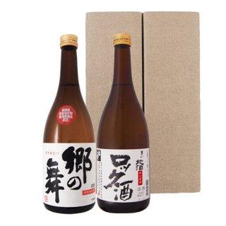 福無量 郷の舞特別純米酒&ロック酒 720ml×2本 ギフトセット