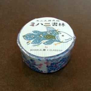倉敷意匠xミハニ書林 カタバミマスキングテープ ブルー 1巻