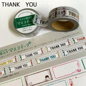 ますこえりマスキングテープ ミシン目入りマスコテープ(THANK YOU)