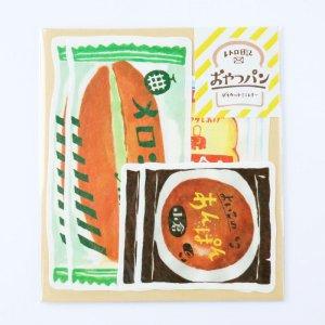 古川紙工 レトロ日記 ダイカットミニレターセット おやつパン