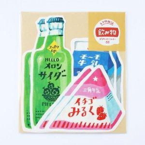 古川紙工 レトロ日記 ダイカットミニレターセット 飲み物