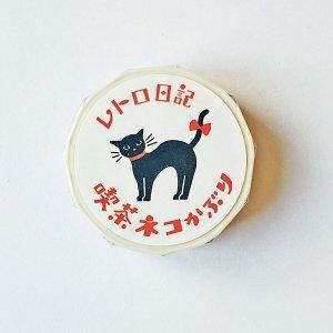 古川紙工 ますきんぐテープ レトロ日記 喫茶ネコかぶり