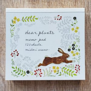 浅野みどり メモ帳 ブロックメモ dear plants