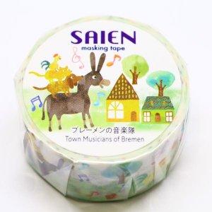SAIEN マスキングテープ ブレーメンの音楽隊