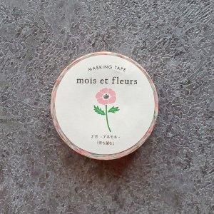 エルコミューン mois et fleursマスキングテープ アネモネ