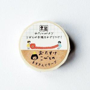 古川紙工 わたしびより ますきんぐテープ こびとテープ