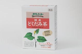 【黒姫和漢薬】どくだみ茶