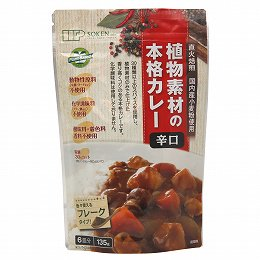 【創健社】植物素材の本格カレー辛口(フレーク)