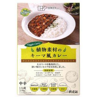 【創健社】ベジタブルカレー・キーマタイプREGULAR(中辛)