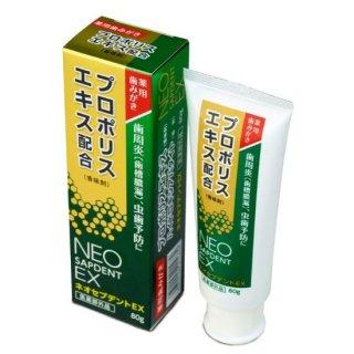 【森川健康堂】ネオセプデントEX