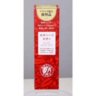 【ヨシトメ産業】薩摩なた豆歯磨き