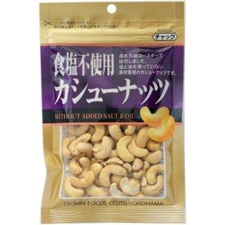 【クラウンフーヅ】食塩不使用カシューナッツ