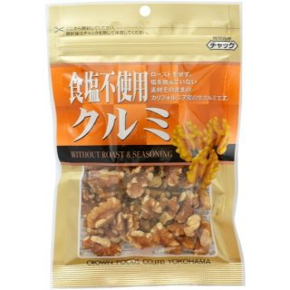 【クラウンフーヅ】食塩不使用クルミ