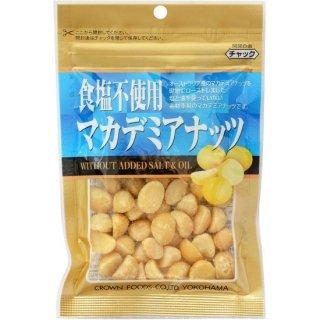 【クラウンフーヅ】食塩不使用マカデミアナッツ