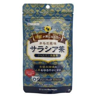 【タカノ】からだ応援サラシア茶ジャスミン烏龍茶
