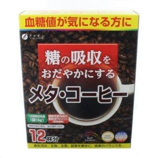 【ファイン】糖の吸収をおだやかにするメタ・コーヒー
