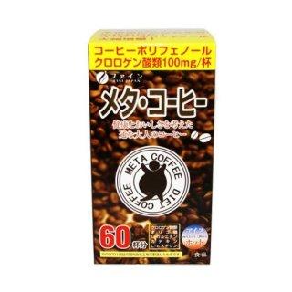 【ファイン】メタ・コーヒー