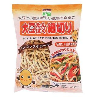 【三育フーズ】大豆たんぱく細切り