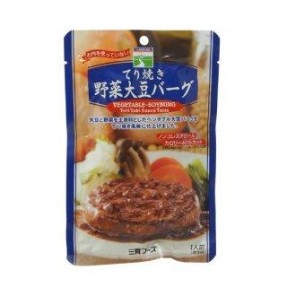 【三育フーズ】てり焼き野菜大豆バーグ
