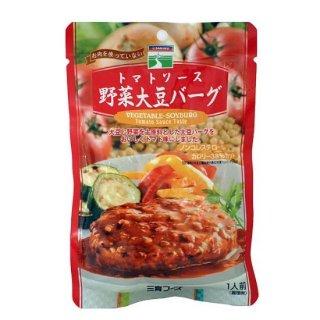 【三育フーズ】トマトソース野菜大豆バーグ