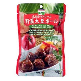 【三育フーズ】完熟トマト野菜大豆ボール
