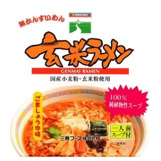 【三育フーズ】玄米ラーメン