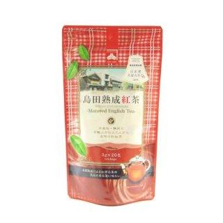 【カネ松製茶】島田熟成紅茶