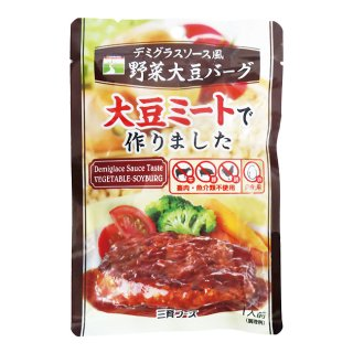 【三育フーズ】デミグラスソース風野菜大豆バーグ