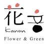 花音 Flower & Green