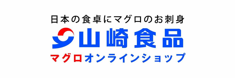 アルビマグロ オンラインショップ 山崎食品