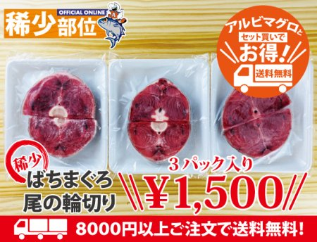 ステーキで!ばちまぐろ尾の輪切り約300g×3枚