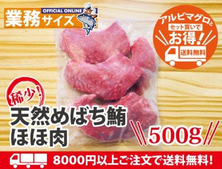 ステーキや竜田揚げに!天然めばち鮪ほほ肉500g