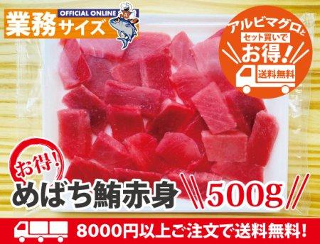 ボリューム抜群!めばち鮪赤身500g
