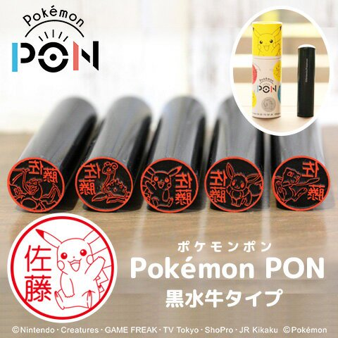 「Pokemon PON」(カントー地方)黒水牛タイプ
