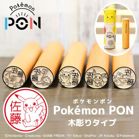 「Pokemon PON」(カントー地方)木彫りタイプ