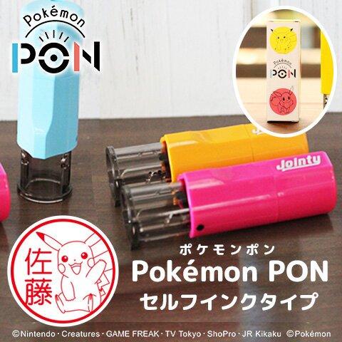 「Pokemon PON」(カントー地方)セルフインクタイプ