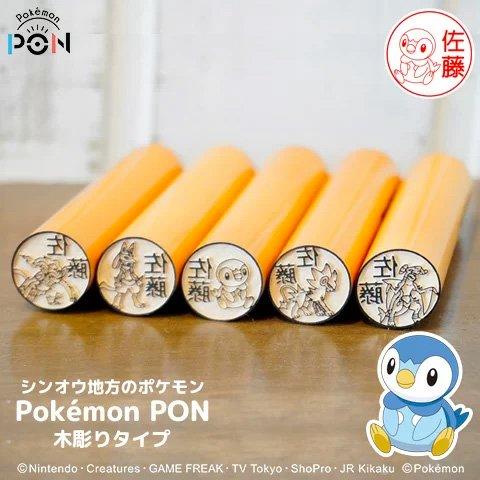 「Pokemon PON」(シンオウ地方)木彫りタイプ