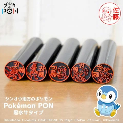 「Pokemon PON」(シンオウ地方)黒水牛タイプ