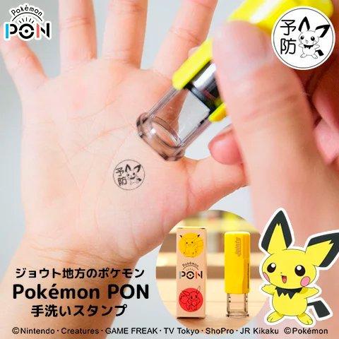 「Pokemon PON」手洗いスタンプ(ジョウト地方)
